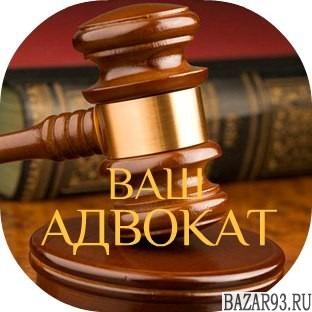 Адвокат по Краснодарскому краю