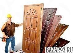 Поставим Вам Двери и Окна