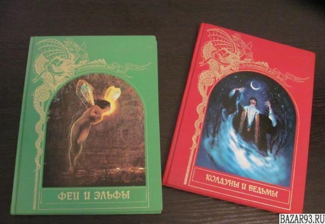 """Книги """"Колдуны и ведьмы"""" и """"Феи и эльфы"""""""