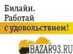 Продавец-консультант (Белореченск)