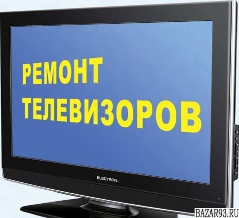 Ремонт телевизоров,  ж. к,  плазма
