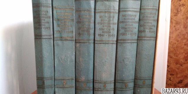 6 томов + альбом карт История вов Советского Союза