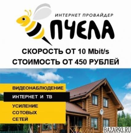 Интернет по Ейску и Ейскому району