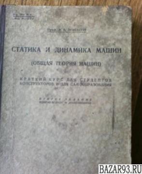 Краткий курс статика и динамика машин