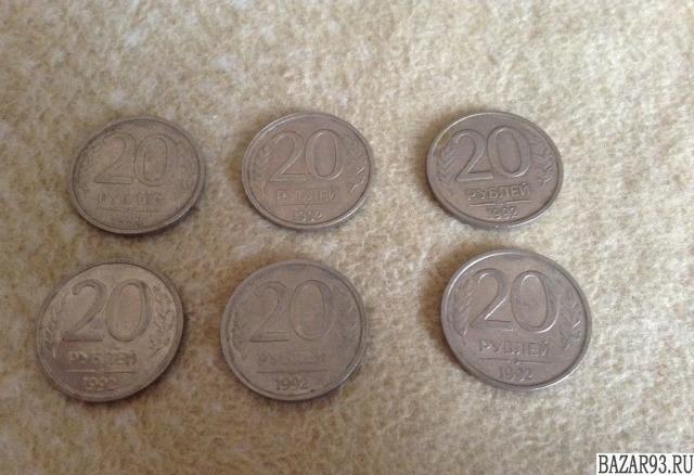 20 рублей 1992 г