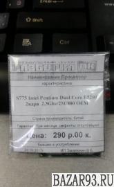 S775 Intel Pentium DualCore E5200 2, 5Ghz/2M/800OEM