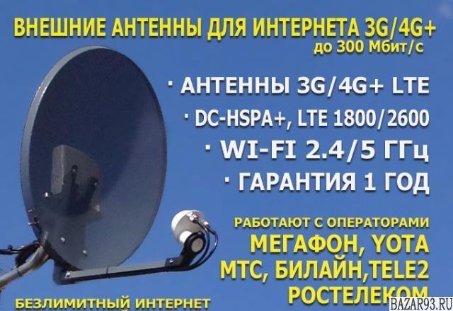 Антенны 3G/4G+ Мегафон,  МТС,  Билайн,  Tele2,  Yota
