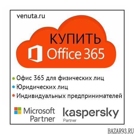 Купить Офис 365.  Офис 365 Домашний,  Офис 365 Бизнес