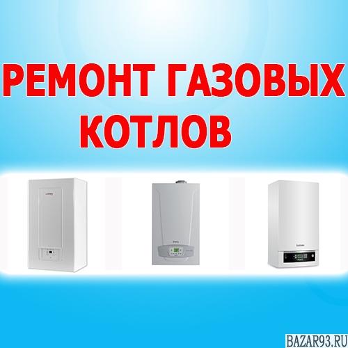 Ремонт газовых котлов в Краснодаре, ремонт газового котла Краснодар