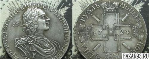 Серебрянный рубль Петра 1