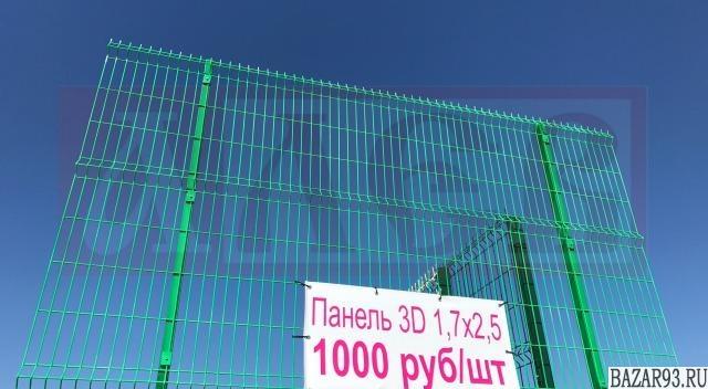 Сетка сварная панель 3Д 1, 7*2, 5м.  для забора
