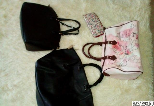 Три сумки и кошелёк