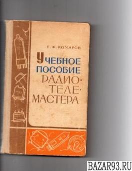 Учебное пособие радиотелемастера 1973 год