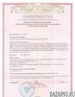 Продам участок 13. 6 сот.  ,  земли поселений (ИЖС)  ,  12 км до города