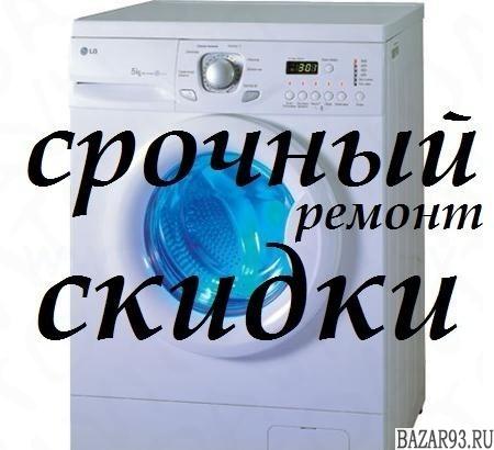 Ремонт стиральных машин,  свч и другой быт.  техники