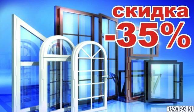 Металлопластиковые окна двери балконы