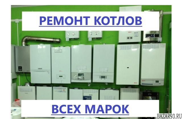 Ремонт Котлов Всех Марок Монтаж Отопления Быстро