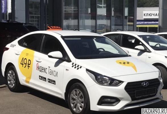 Требуются водители на автомобили Яндекс.  Такси