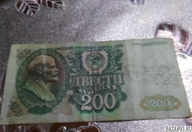 Двести рублей 1992