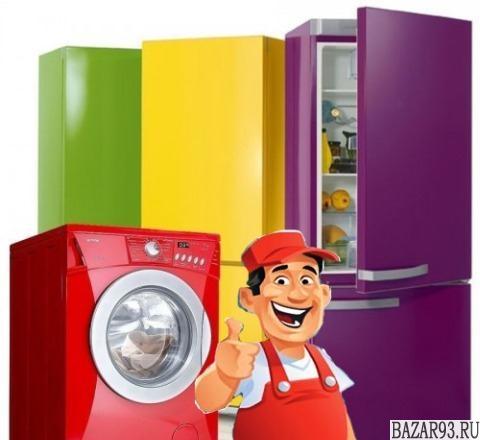 Ремонт холодильников и стиральных в Туапсе